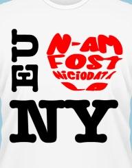 Eu steluta NY